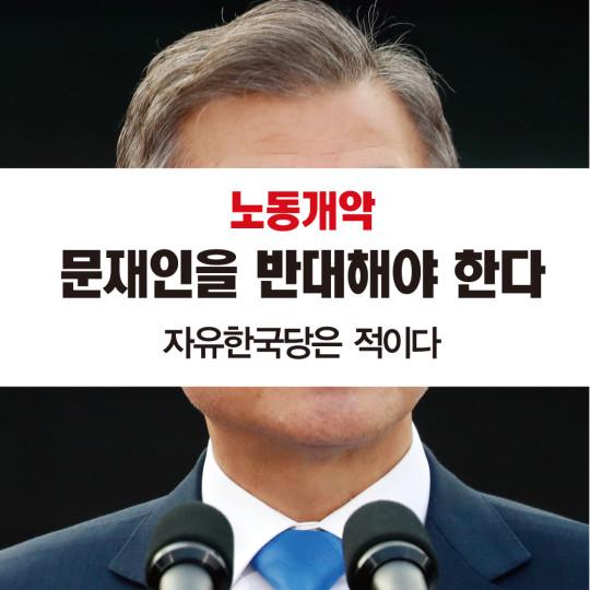 노동개악: 문재인을 반대해야 한다 — 자유한국당은 적이다