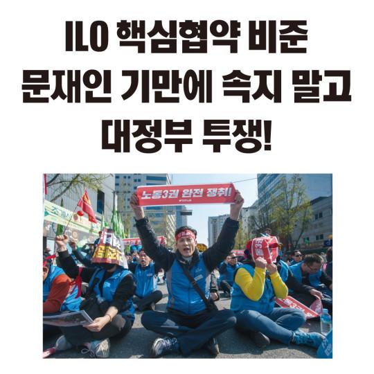 ILO 핵심협약 비준 문재인 기만에 속지 말고 대정부 투쟁!