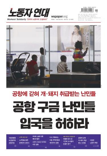 [노동자 연대 286호] 표지