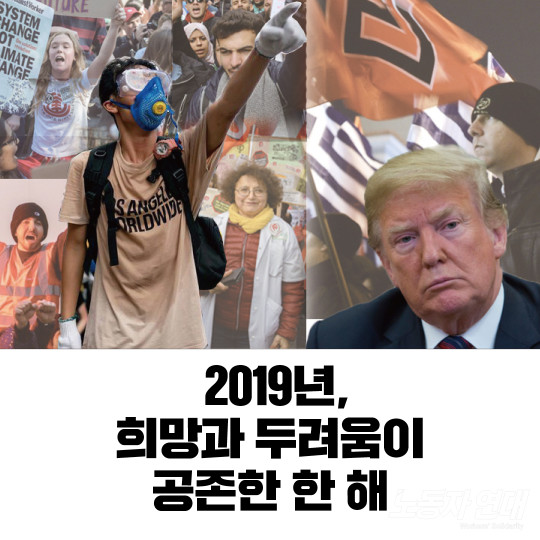 2019년, 희망과 두려움이 공존한 한 해