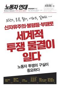 [노동자 연대 310호] 표지