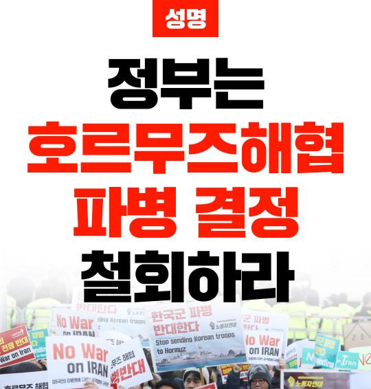 [성명] 정부는 호르무즈해협 파병 결정 철회하라