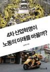 4차 산업혁명이 노동의 미래를 바꿀까?