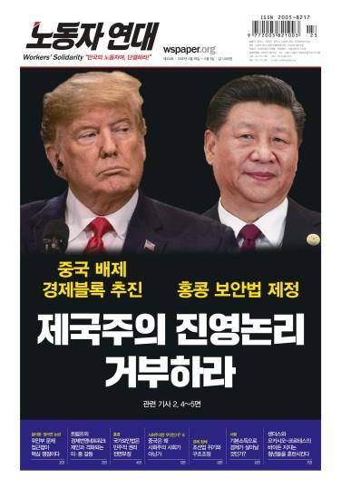 미국은 중국 배제 경제블록 추진, 중국은 홍콩 보안법 제정: 제국주의 진영논리 거부하라