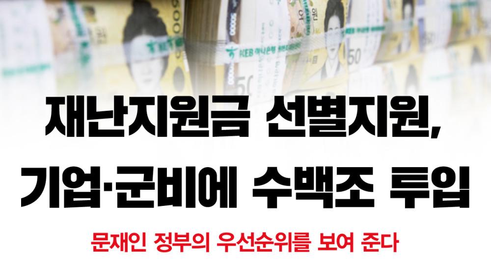 재난지원금 선별지원, 기업·군비에 수백조 투입 ─ 문재인 정부의 우선순위를 보여 준다