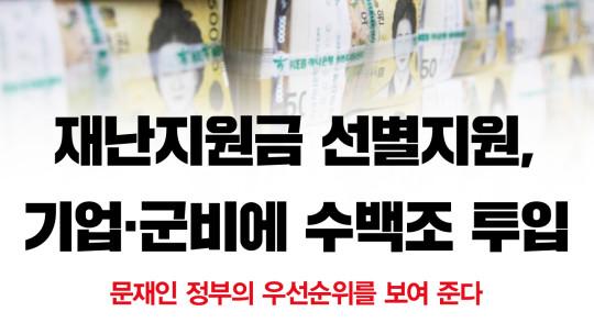 재난지원금 선별지원, 기업·군비 수백조 투입 ─ 문재인 정부의 우선순위를 보여 준다