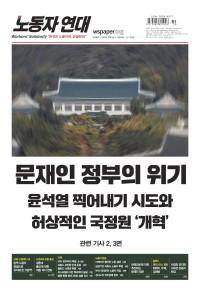 [노동자 연대 346호] 표지
