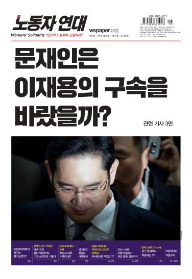 [노동자 연대 353호] 표지