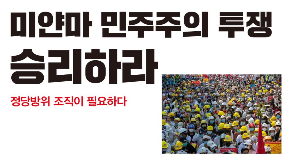 미얀마 민주주의 투쟁 승리하라 ─ 정당방위 조직이 필요하다