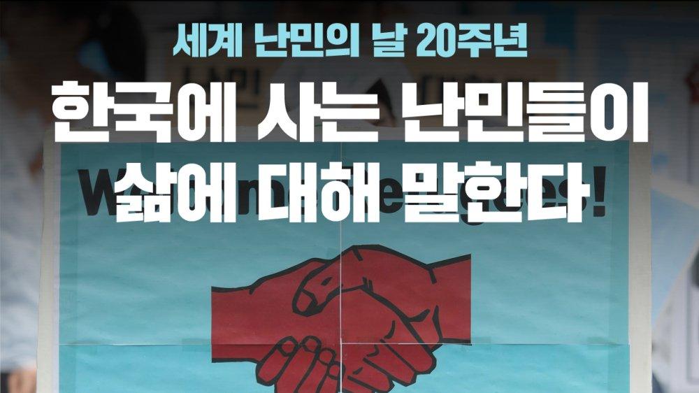 세계 난민의 날 20주년: 한국에 사는 난민들이 삶에 대해 말한다