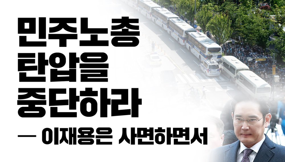 민주노총 탄압을 중단하라 ─ 이재용은 사면하면서