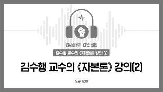 [맑시즘 강연 음원] 김수행 교수의 《자본론》 강의 (2)