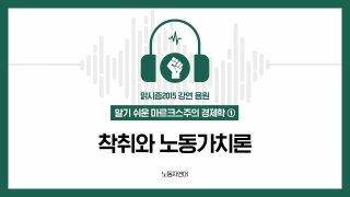 [맑시즘 강연 음원] 착취와 노동가치론