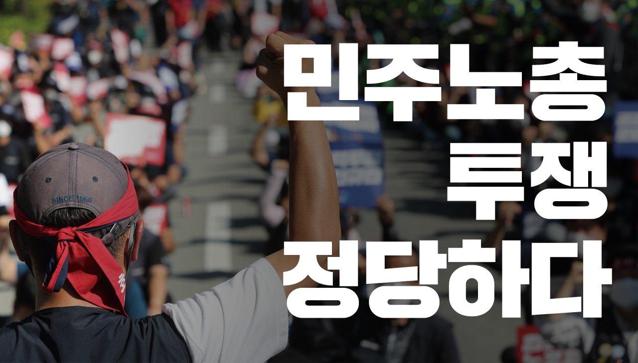 민주노총 투쟁 정당하다
