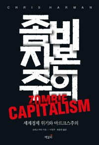 좀비 자본주의 - 세계경제 위기와 마르크스주의