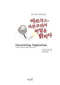 마르크스, 자본주의의 비밀을 밝히다
