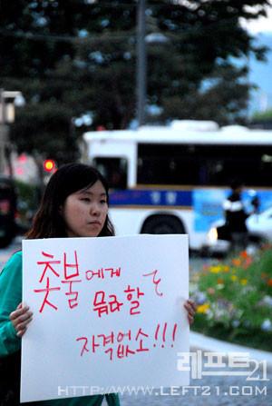 """5월 13일 청계광장에서 열린 """"반성의 촛불"""" 집회"""