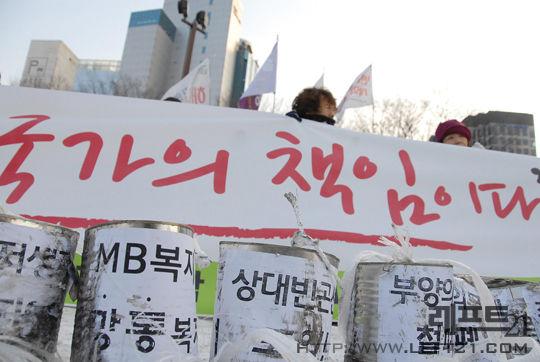 지난 1월 25일 서울 보신각 앞에서 열린 '기초법 개정 촉구 결의대회'