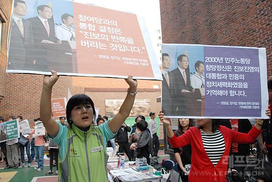 9·25 민주노동당 당대회에서 참여당과의 통합 반대 캠페인을 벌인 당원들