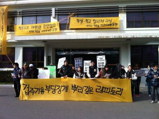 12월 8일 동국대 본관 앞에서 열린 기자회견