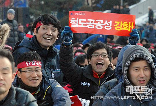 2월 4일 6천여 명이 결집한 KTX 민영화 저지와 철도 공공성 강화 결의대회